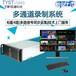 天影视通SV-RE800多通道录制系统多路摄像机信号采集平台服务器