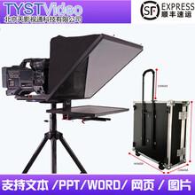 天影視通熱銷20寸22寸24寸演播室提詞器電視臺題詞器提字機圖片