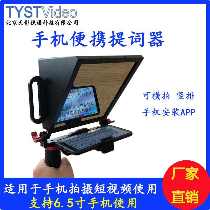 天影视通TY-K2抖音提词器便携小型手机提示器小视频竖拍题词器
