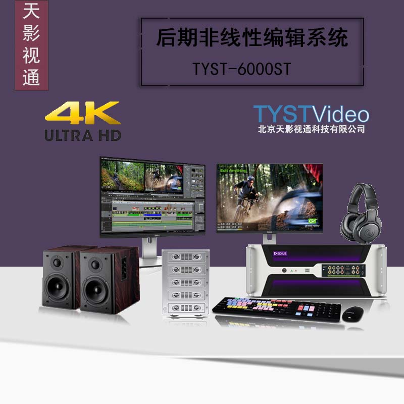 北京天影视通非线性编辑系统视频剪辑厂家销售