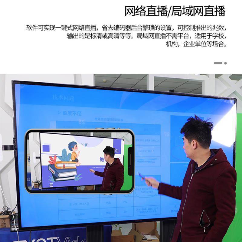 上海天影视通直播标题字幕画面切换字幕添课录课录播