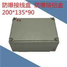 BJX動力照明防爆配電箱工業消防防爆接線盒圖片報價圖片