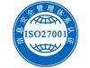 ISO9001,ISO14001,ISO45001體系認證代辦