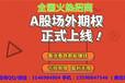 场外,期权全国诚招代理,%天津新闻网