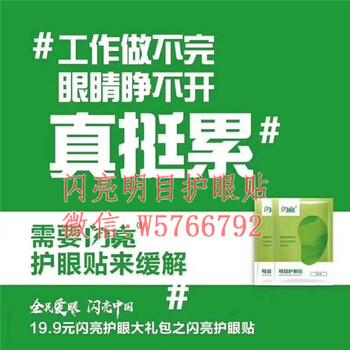 手机族明目护眼贴有限公司欢迎您1%湛江新闻网欢迎进入