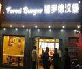 加盟汉堡店需要多少钱-福罗德汉堡加盟√供应厂家西安新闻网