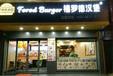汉堡店加盟费多少钱中国一线品牌株洲新闻网
