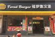 汉川汉堡加盟欢迎光临%重庆新闻网