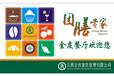 湖南衡阳工厂食堂托管找金虔餐饮%免费安装北海新闻网