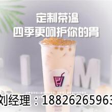 好声音奶茶品牌加盟费-广州市盛德企业管理有限澳门永利网址图片