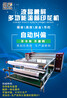 骉彩機械熱轉印滾筒印花機多功能轉印270/420/600/800