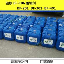 郑州批发美国蓝旗阻垢剂水处理药剂4040/8040工业反渗透膜RO膜阻垢剂品质保证