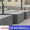 铁岭昌图县水泥压力板厂家批发大量现货当天发货
