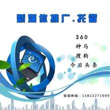 2018竞价账户推广360今日头条找广州千度网络