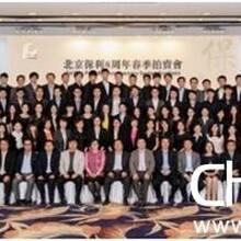 北京翰海拍賣好送拍嗎圖片