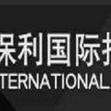 北京保利國際拍賣行征集青銅器嗎?圖片