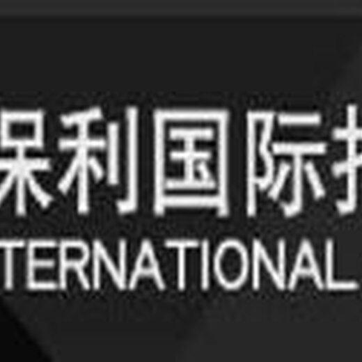 北京保利国际拍卖