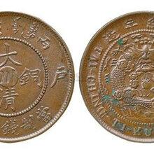哪家机构拍卖户部省造大清铜币可靠图片