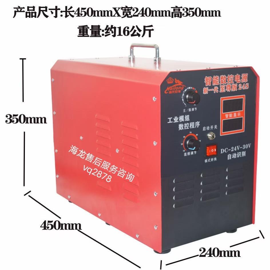 数控30伏通用机头海龙升压逆变器海龙世家逆变器