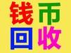 四川銅幣軍政府造當制錢五十文交易大會