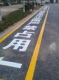 重庆道路划线工程道路划线价格