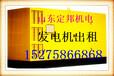 甘南藏族自治州100發電機組出租價格2018價格一覽