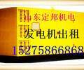 石家庄市辛集市发电机出租与租赁定邦机电为您服务