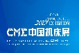 2019上海国际机床展_时间、地点、展会详情、报名入口