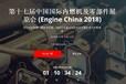 2018北京国际内燃机展_时间、地点、展会详情、报名入口