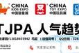 2018孕婴童展2018上海婴童展,中国婴童网
