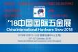 中国国际五金展CIHS,展会2018