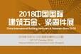 2018上海建筑五金展_装饰五金、家具五金、门窗五金展