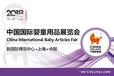 上海婴童用品展上海新国际博览中心2018.10.16盛大开幕