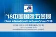 建筑五金工具展2018年上海国际五金展