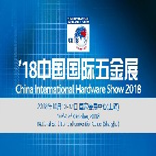 上海國際五金展,上海秋季五金展,上海虹橋五金展,中國國際五金展