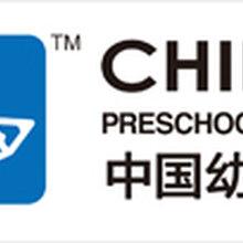 2019上海幼教展览会/学前教育装备展图片