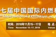 第十七屆中國國際內燃機及零部件展覽會2018