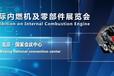 国际内燃机展2018enginechina11月15-17日