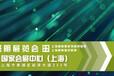 CME中国机床展上海国际机床展