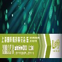 2019上海國際照明展覽會led展圖片