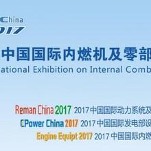 节能减排绿色制造2018中国国际内燃机及零部件展览会图片