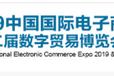 2019年国际电子商务大会