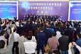 世界微商大会2019年义乌电商展