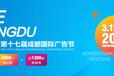 中国国际广告节2019成都站