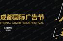 2019第十七届成都国际广告节2019年3月15日图片