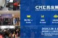 2019上海国际机床展/cme数控机床展