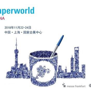 2018上海国际文具展法兰克福文具展