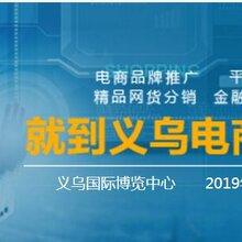 中國國際電子商務博覽會暨首屆數字貿易博覽會2019