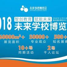 2018重庆未来学校博览会西部教育展图片