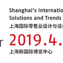 2019年上海零售设计与设备展图片